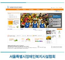 서울특별시장애인복지시설협회