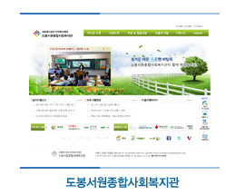 도봉서원종합사회복지관