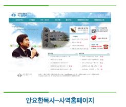 안요한목사-사역홈페이지
