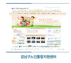 강남구노인통합지원센터